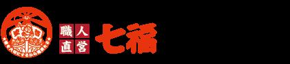 【公式】高砂市の外壁塗装は七福リフォームへ!